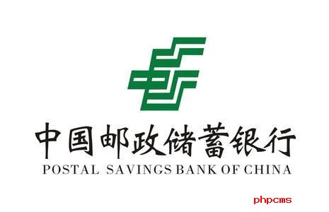 富博邮政储蓄银行