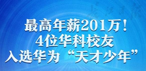 """最高年薪201万! 4位华科校友入选华为""""天才少年"""""""