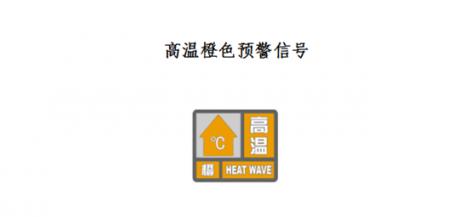 武汉市气象台发布高温橙色预警,局部高温将达39℃以上