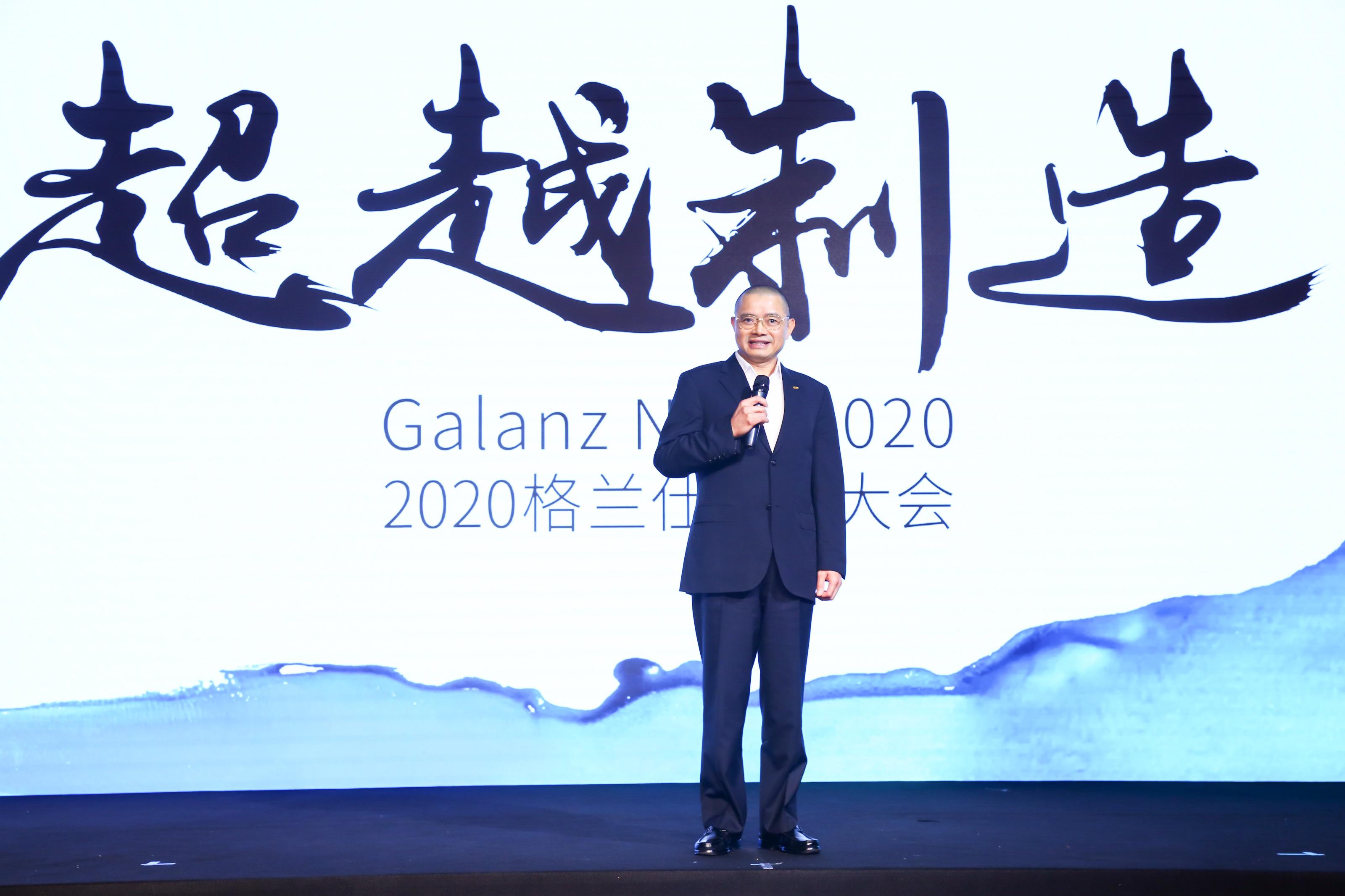 """不止会做饭的超级计算机A6 格兰仕2020年""""超越制造""""大会新看点多多"""