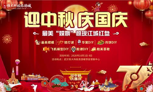金秋佳节|双节同庆,十一小长假打卡游玩来这里!