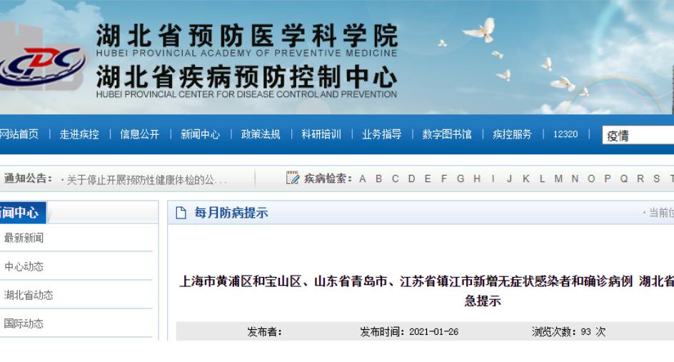 最新!湖北省疾病预防控制中心发布紧急提示