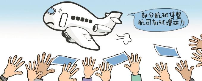五一假期机票预订量超前年同期 武汉出港部分航班售罄