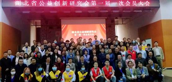 专家学者与公益实践者携手  湖北省公益创新研究会首届会员大会召开