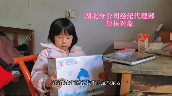 """富德生命人寿""""小海豚计划""""助力贫困学子奠定梦想的基石"""