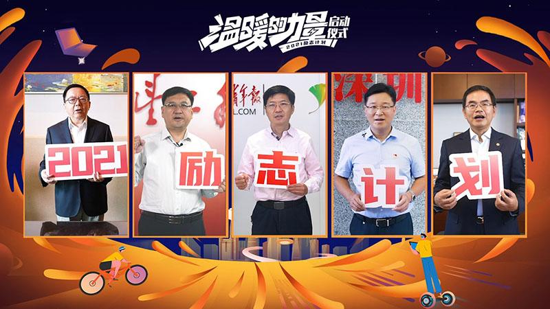 """2021""""中国平安励志计划""""正式启动 七大赛道升级诠释""""温暖的力量"""""""