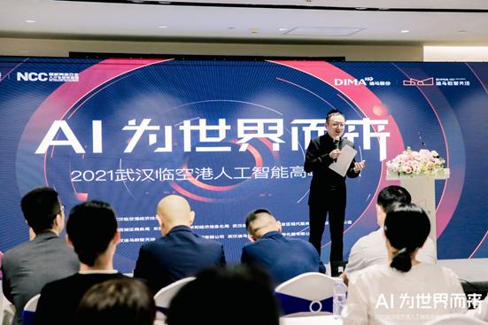 为数智力量注入新动能!2021武汉临空港人工智能高峰论坛成功举办